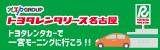 02トヨタレンタリース名古屋
