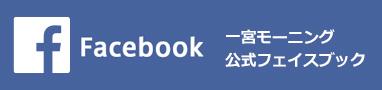 一宮モーニングエンジェルズFacebookフェイスブック