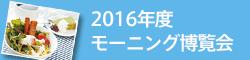 2016モーニング博覧会バナー