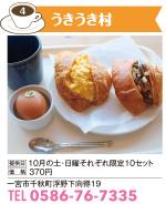 04うきうき村.jpg