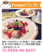 12Fungoフンゴ