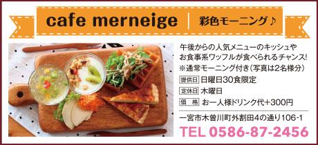 cafe merneige(カフェ メールネージュ)