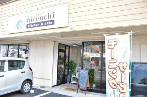 kitchen&cafe hironchi(ヒロンチ)外観